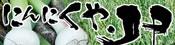 にんにく専門のにんにく屋.jp[青森県産] Logo